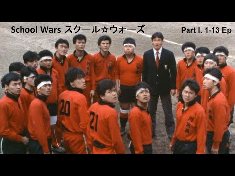 School Wars [スクール☆ウォーズ] - TV Series 1984 |Part I. 1-13 Ep|