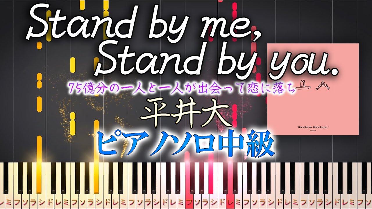 大 me stand you by 平井 by stand