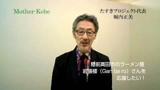 地域発信型クラウドファンディング マザー神戸からのプロジェクト支援ビ...