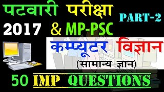 50 imp question for mp patwari exam and mp psc 2017 - computer science (पटवारी परीक्षा 2017)