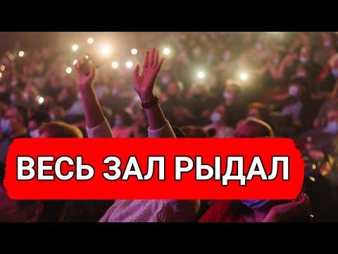 Ярослав Сумишевский на концерте весь зал рыдал