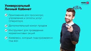 Универсальный мобильный личный кабинет абонента. Николай Амельченко (Новотелеком).
