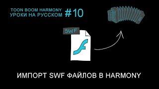 Импорт SWF файлов в Toon Boom Harmony
