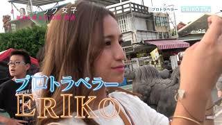 11/7(水)よる10時放送「#ストイック女子」(ゲスト:ERIKO(プロトラベラー))
