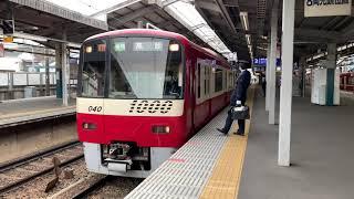 京急1000形1033編成 81SH 快特高砂行き 金沢文庫発車