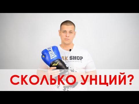 Как выбрать размер боксерских перчаток? Сколько унций брать боксерские перчатки? Boxing Gloves .