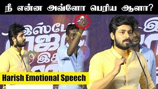 Nee Enna Avvalo Periya Aalaa – Harish Kalyan's Emotional Speech | Shilpa Manjunath