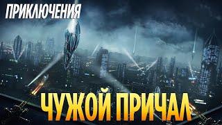 Чужой Причал ( Фильм Фантастика Новинка Кино 2019 )