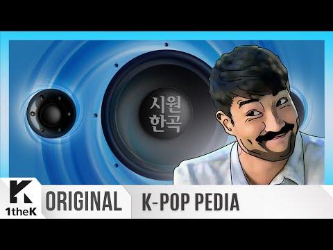 [K-POP PEDIA(케이팝피디아)] Songs Cooler than the AC!(에어컨보다 먼저 틀고 싶은 시원한 곡들) [SUB]