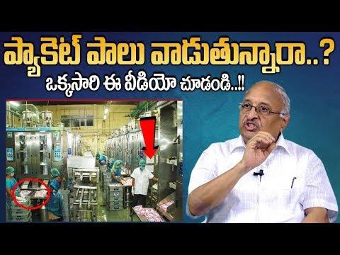 ప్యాకెట్ పాలు వాడుతున్నారా? || Making of Impure Milk || Kalthi Milk || SumanTV thumbnail