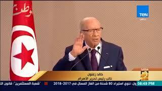 رأي عام - نائب رئيس تحرير الأهرام: مناصفة الميراث سيفتح الحرب على الدولة العلمانية التونسية