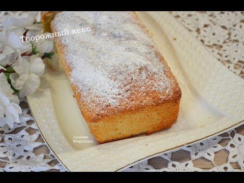 Творожный кекс с изюмом кулинарный рецепт