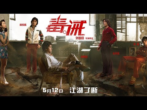 Dealer Healer (毒。诫) 2017 Hong Kong Crime Thriller Movie