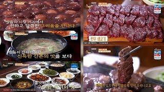 [종합]'식객허영만의백반기행'정읍맛집,한우생고기-소머리…