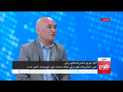 MEHWAR: Abdullah's Remarks On Electronic ID Card Discussed