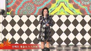 가수인예진/계절이가기전에/시민과함께하는가을음악회