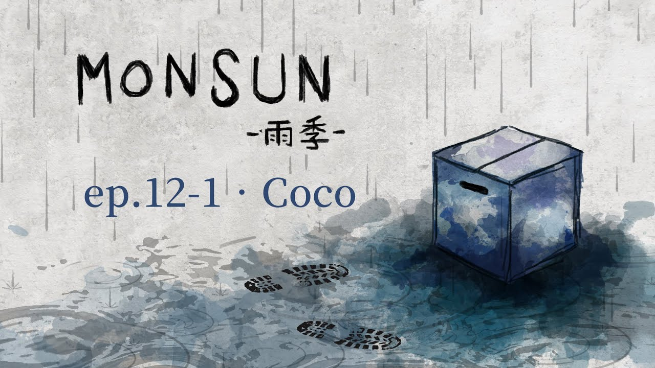 巴祭冬劇場《雨季》ep.12-1 Coco