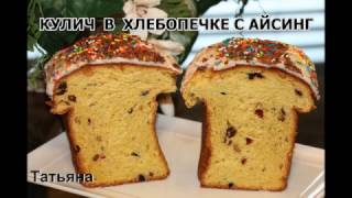 Пасхальный КУЛИЧ в хлебопечке с АЙСИНГ