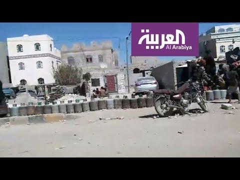 معركة اسطوانات غاز في صنعاء  - نشر قبل 1 ساعة