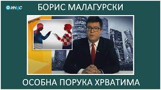 ИН4С: Борис Малагурски. Особна порука Хрватима.