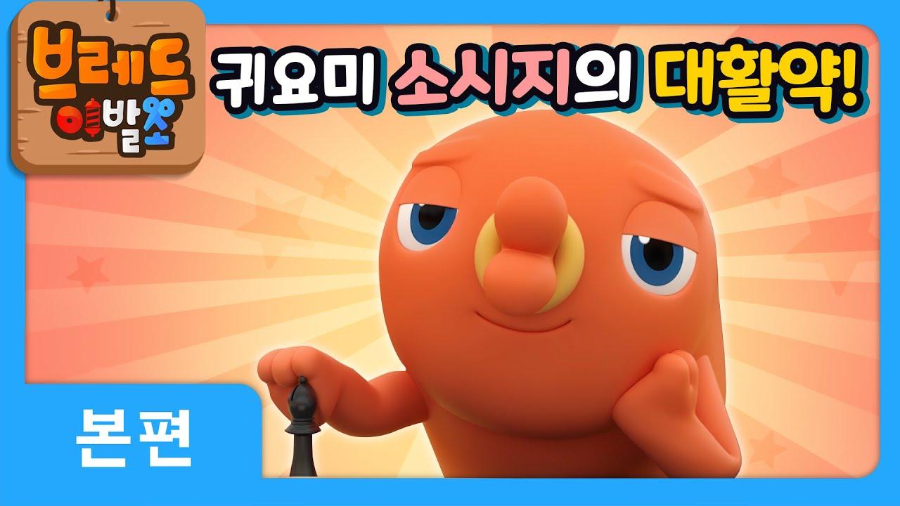 브레드이발소2 | 귀요미 소시지의 대활약! | 애니메이션/만화/디저트/animation/cartoon/dessert