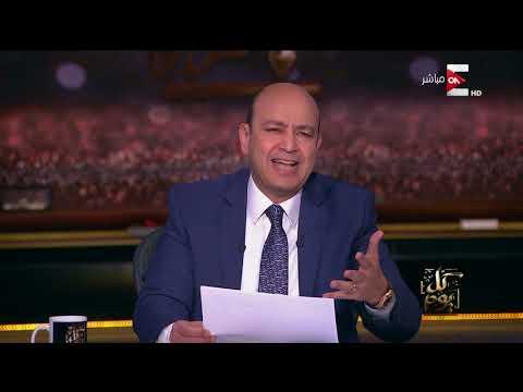 كل يوم - نظرة سريعة على ملامح البرنامج الانتخابي لخالد علي  - نشر قبل 5 ساعة