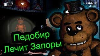 five Nights At Freddy 2 - Педобир лечит запоры