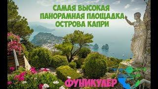 видео Анакапри