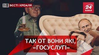Путін і німецьке порно, Вєсті Кремл.Слівкі, Частина 2, 25 серпня 2018