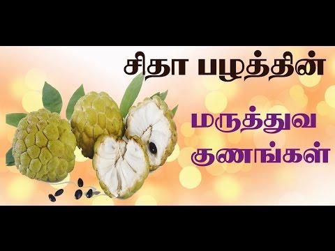 custard apple benefits in tamil | சீதாபழத்தின் மருத்துவ பயன்கள்