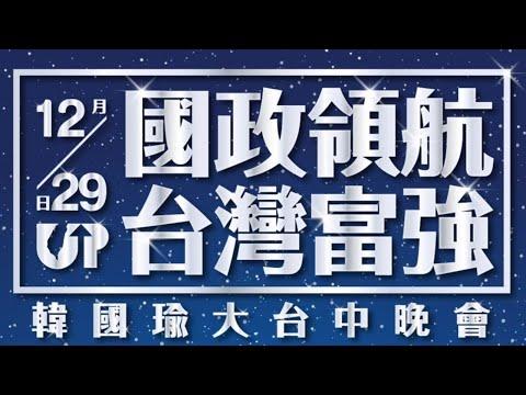【現場直播】國政領航台灣富強!韓國瑜大台中造勢晚會 2019.12.29