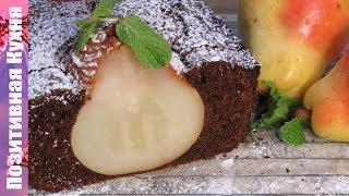 СУПЕР ШОКОЛАДНЫЙ КЕКС с грушами без хлопот! Вкусный десерт к чаю! | Tasty Chocolate Pound Cake