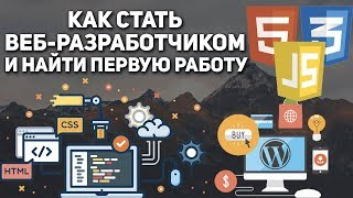 Как стать веб разработчиком и найти работу. Обучение