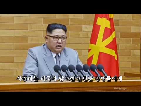 한국과 미국에게 통일하자는 북한 (조선민주주의인민공화국 김정은  2018 신년사)