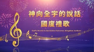 聖靈的發聲說話《神向全宇的說話•國度禮歌》