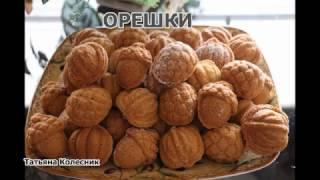Орешки со сгущёнкой рецепт /Печенье орешки / Вкусные орешки
