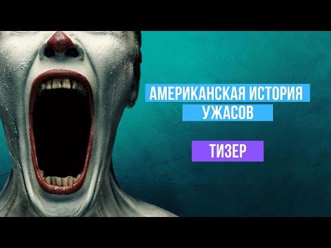 Американская история ужасов - 10 сезон - Тизер - 2020
