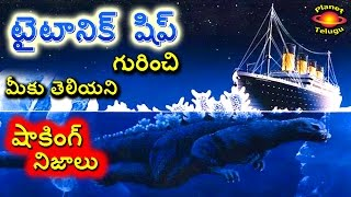 Unknown Amazing Facts about Titanic Ship in Telugu  by Planet Telugu