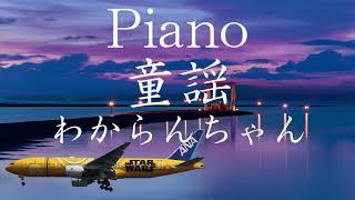 Piano 童謡   わからんちゃん