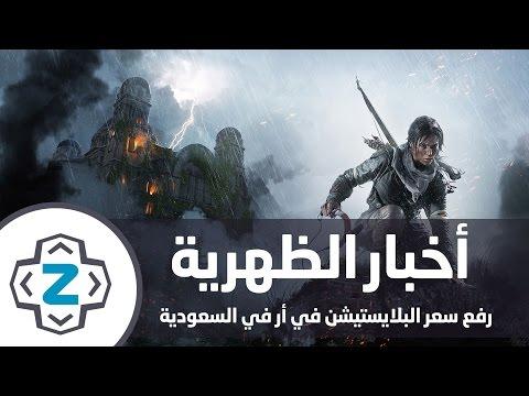 #أخبار_الظهرية :  رفع سعر Playstation VR في السعودية و العاب شهر أغسطس المجانية