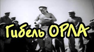 Советские фильмы Гибель Орла  (1940) | онлайн Смотреть бесплатно