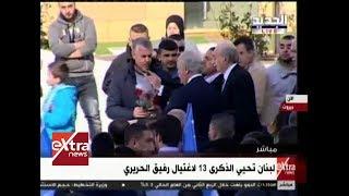الآن| شاهد.. لبنان تحيي الذكرى 13 لاغتيال رفيق الحريري