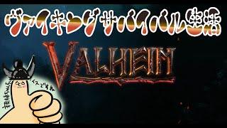 Valheim #実況 #初見プレイ 我らがちゃんちー海賊団っ! マルチプレイ開始!! steam「Valheim」 https://store.steampowered.com/app/892970/Valheim/ ...