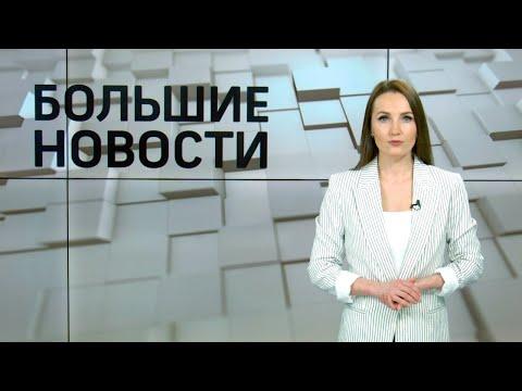 БОЛЬШИЕ НОВОСТИ С НАТАЛЬЕЙ КУЗЬМИНОЙ | 28.03.2020