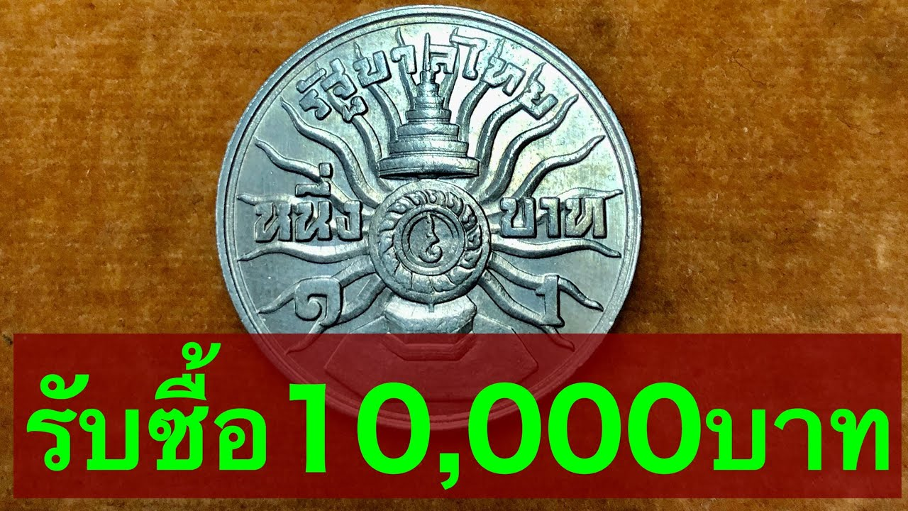 รับซื้อเหรียญ1บาท เหรียญละ10,000บาท หาด่วน