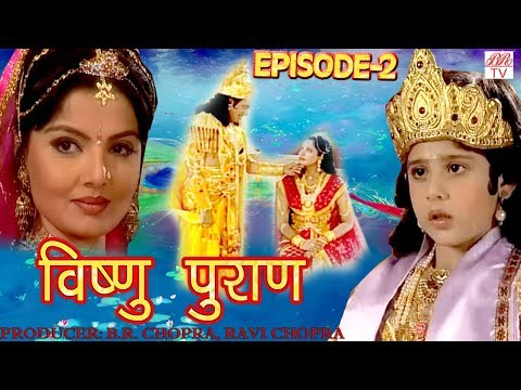 Vishnu Puran # विष्णुपुराण # Episode-2 # BR Chopra Superhit Devotional Hindi TV Serial #