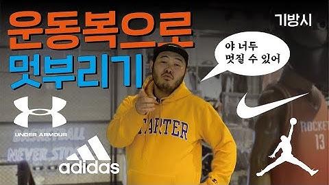 운동복이 이렇게 예뻐도 돼?  (feat.나이키,아디다스,언더아머,조던)