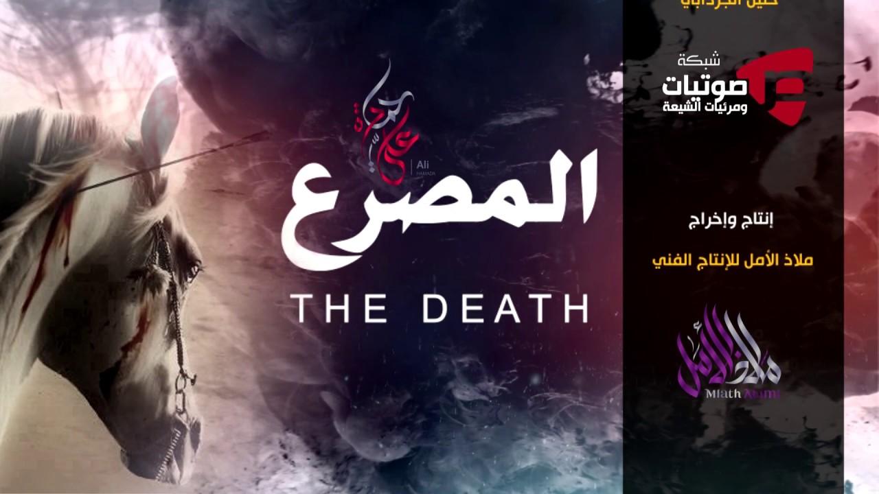 المصرع ، محرم 1439   الرادود علي حمادة