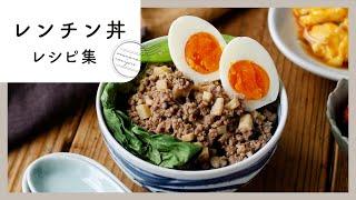 【ぱぱっと簡単!レンチン丼レシピ集】疲れた日でも短時間で作れる♪お手軽なのに味も見た目もばっちりなレシピ集!