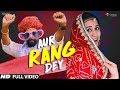 Aur Rang Dey | Rapperiya Baalam Ft. Amol | Rajasthani Dj Song 2017